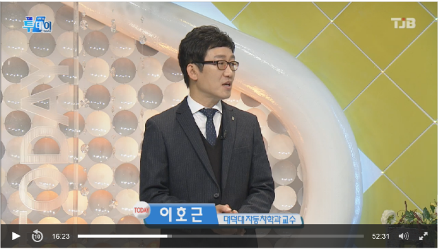2019-11-21_TJB_생방송투데이_겨울철차량관리.PNG